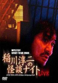 MYSTERY NIGHT TOUR 2006 稲川淳二の怪談ナイト ライブ盤 [ 稲川淳二 ]