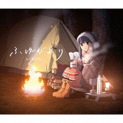 ふゆびより (キャンプ盤 CD+DVD)