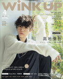 Wink up (ウィンク アップ) 2021年 04月号 [雑誌]