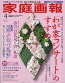 家庭画報プレミアムライト版 2021年 04月号 [雑誌]