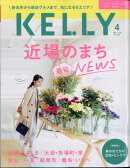 KELLy (ケリー) 2021年 04月号 [雑誌]