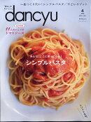 dancyu (ダンチュウ) 2021年 04月号 [雑誌]