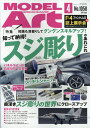 MODEL Art (モデル アート) 2021年 04月号 [雑誌]