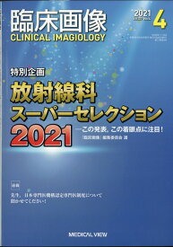臨床画像 2021年 04月号 [雑誌]