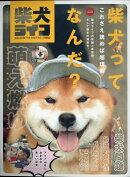 一個人別冊 柴犬ライフ VOL.5 2021年 04月号 [雑誌]