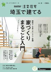 SUUMO注文住宅 埼玉で建てる 2021年春号 [雑誌]
