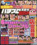 パチスロ実戦術RUSH (ラッシュ) 2021年 04月号 [雑誌]