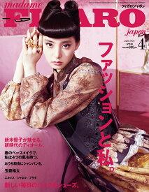 madame FIGARO japon (フィガロ ジャポン) 2021年 04月号 [雑誌]