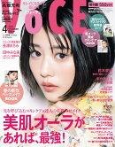 VOCE (ヴォーチェ) 付録なし版 2021年 04月号 [雑誌]