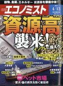 エコノミスト 2021年 4/13号 [雑誌]