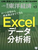 週刊 東洋経済 2021年 4/3号 [雑誌]