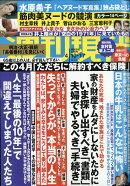 週刊現代 2021年 4/17号 [雑誌]
