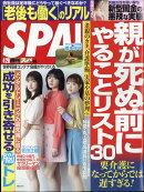SPA! (スパ) 2021年 4/20号 [雑誌]