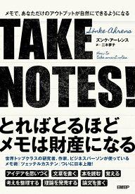 TAKE NOTES!--メモで、あなただけのアウトプットが自然にできるようになる [ ズンク・アーレンス ]