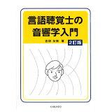 言語聴覚士の音響学入門2訂版
