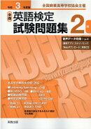 全商英語検定試験問題集2級(令和3年度版)