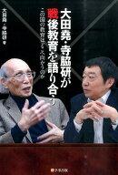 大田堯・寺脇研が戦後教育を語り合う
