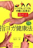 龍村式指ヨガ健康法