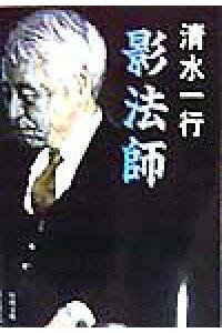 楽天ブックス: 影法師 - 清水一行 - 9784041942208 : 本