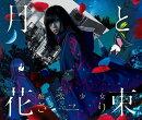 【先着特典】月と花束 (クリアファイル付き)