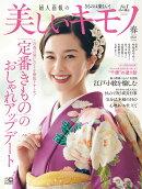 美しいキモノ 春号 2021年 04月号 [雑誌]