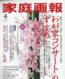 家庭画報 2021年 04月号 [雑誌]
