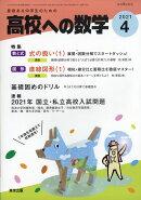高校への数学 2011年 04月号 [雑誌]