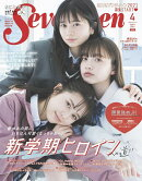 SEVENTEEN (セブンティーン) 2011年 04月号 [雑誌]
