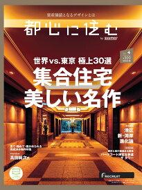 都心に住む by SUUMO (バイ スーモ) 2021年 04月号 [雑誌]
