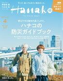 Hanako (ハナコ) 2021年 04月号 [雑誌]