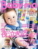 Baby-mo (ベビモ) 2021年 04月号 [雑誌]