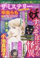 Young Love Comic aya(ヤング ラブ コミック アヤ)増刊 ザ・ミステリー 妖 すぐそばにある怪異 2021年 04月号 [雑誌]