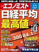 エコノミスト 2021年 4/6号 [雑誌]