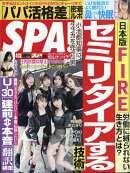SPA! (スパ) 2021年 4/13号 [雑誌]