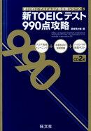 CD付新TOEICテスト990点攻略