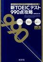 CD付新TOEICテスト990点攻略 [ 濱崎潤之輔 ]