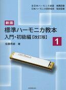 標準ハーモニカ教本(1(入門・初級編))新版(改訂版)