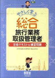やさしく学ぶ総合旅行業務取扱管理者合格テキスト&練習問題 (License books) [ トラベル&コンダクターカレッジ ]