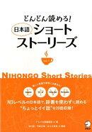 どんどん読める! 日本語ショートストーリーズ vol.1
