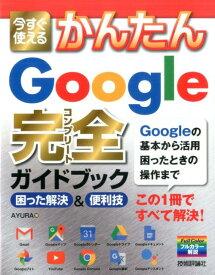 今すぐ使えるかんたんGoogle完全ガイドブック困った解決&便利技 [ AYURA ]