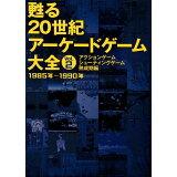 甦る20世紀アーケードゲーム大全(Vol.2) アクションゲーム・シューティングゲーム熟成期編 1985年~