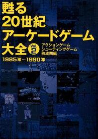 甦る20世紀アーケードゲーム大全(Vol.2) アクションゲーム・シューティングゲーム熟成期編 1985年〜