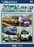 よみがえる20世紀の列車たち4 JR西日本3/JR四国 奥井宗夫8ミリビデオ作品集