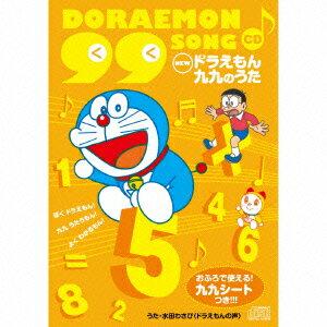 ドラえもん 九九CD〜おふろでつかえる!九九シートつき〜 [ (アニメーション) ]