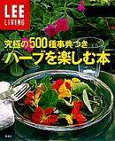 究極の500種事典つきハーブを楽しむ本