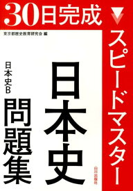 スピードマスター日本史問題集 日本史B [ 東京都歴史教育研究会 ]