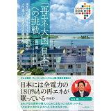 「再エネ大国日本」への挑戦 (SDGs時代の環境問題最前線)