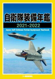 自衛隊装備年鑑2021-2022 [ 朝雲新聞社編集局 ]