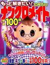 もっと解きたい!ナンクロメイト特選100問(vol.12) (SUN-MAGAZINE MOOK)