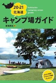 20-21 北海道キャンプ場ガイド [ 亜璃西社 ]